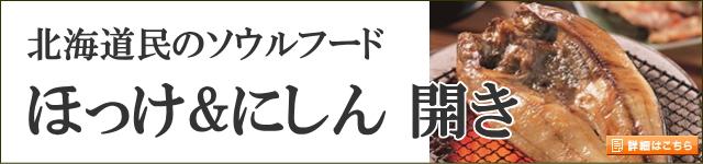 top-banner_himono