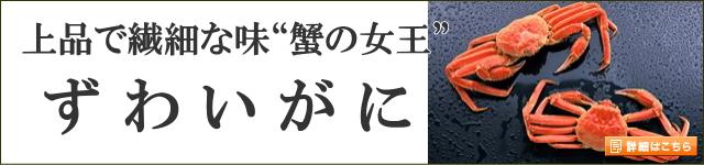 top-banner_zuwai